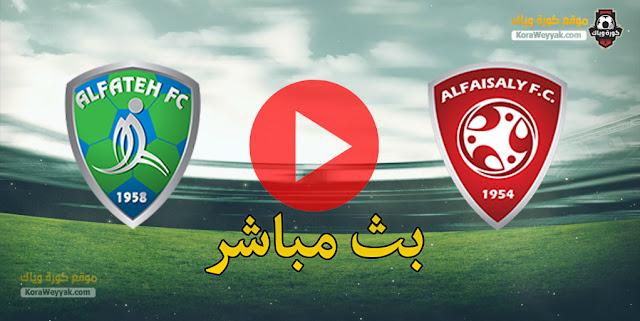 مشاهدة مباراة الفتح والفيصلي بث مباشر اليوم 27 ديسمبر 2020 في الدوري السعودي