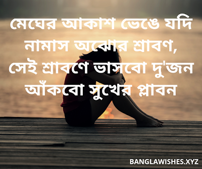 bangla obohelar sms