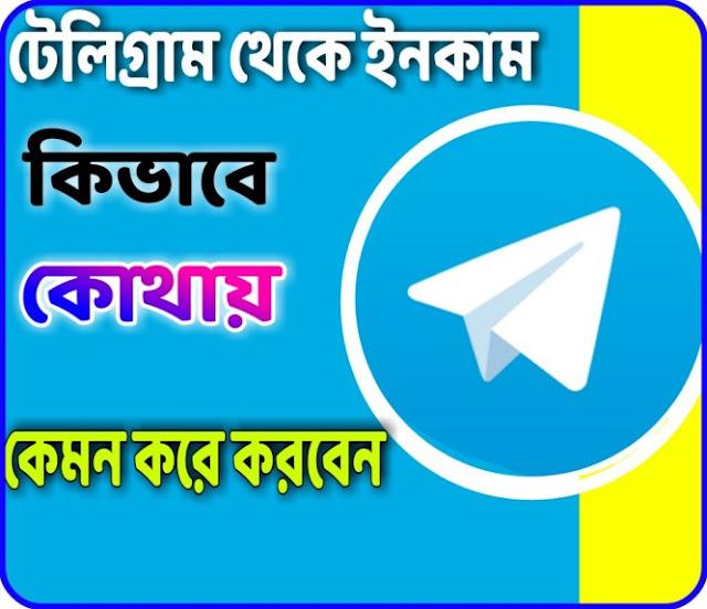 online earnings from telegrams bangla