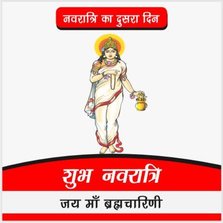 Navratri  Maa Brahmacharini Wishes Wishes - Status 2021
