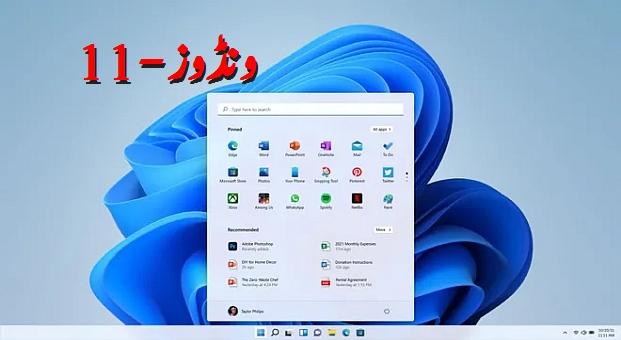 windows-11 installation requirements
