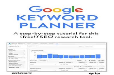 طريقة الحصول على كلمات مفتاحية من كيورد بلانر keywords planner