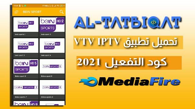 تحميل تطبيق VTV IPTV + كود التفعيل 2021