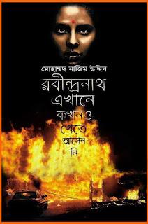 Rabindranath Ekhane Kokhono Khete Asen Ni by Nazim Uddin Pdf Bangla Novel Download