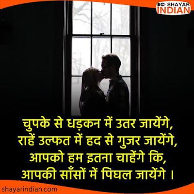 Chahat Love Shayari in Hindi   Love Status Image for Whatsapp/Facebook