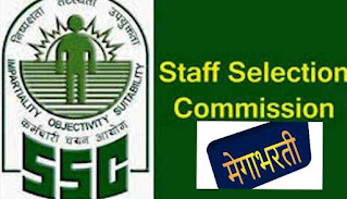 2021 Mega Recruitment of MTS post through Staff Selection Commission