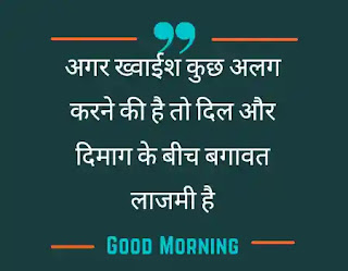 Motivational quotes in Hindi success