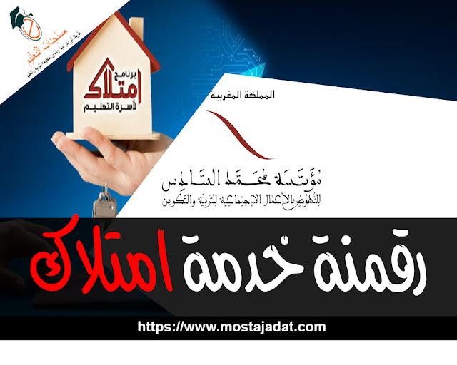 رقمنة خدمة امتلاك من طرف مؤسسة محمد السادس للتربية والتكوين