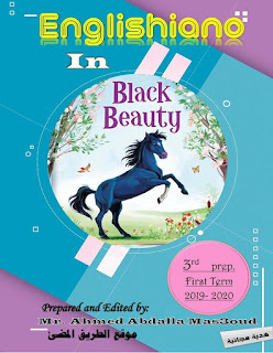 حمل مذكرة قصة بلاك بيوتى Black Beauty للصف الثالث الإعدادي الترم الاول 2020 لمستر أحمد مسعود