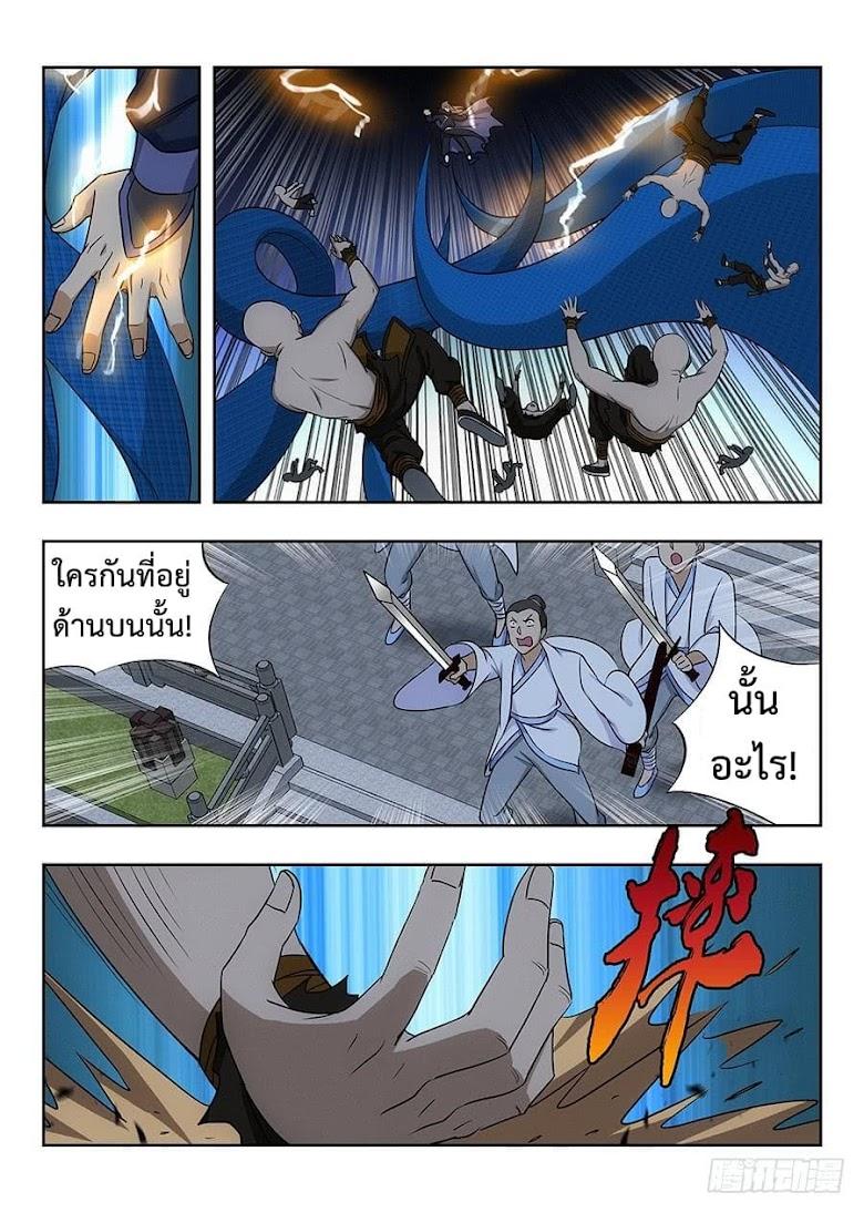 Strongest Anti M.E.T.A. - หน้า 16