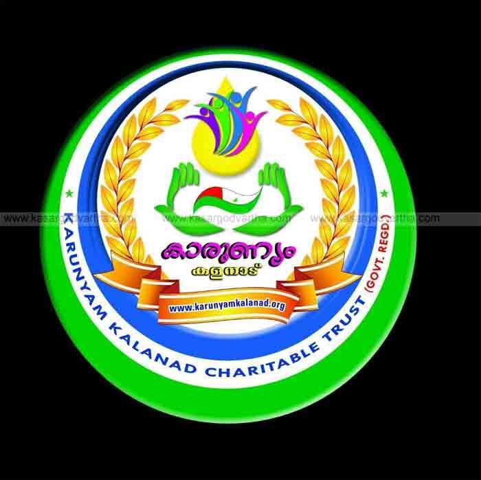 Kasaragod, Kerala, News, Karunyam Kalanadu Charitable Trust's helping hand by providing financial assistance for marriage.