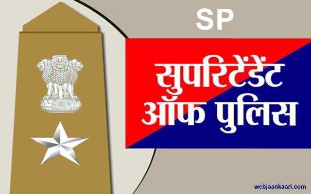 SP- India State Police Baij Dekhkr Rank Ki Pahechan Kaise Kare