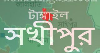 সখীপুরে জাতীয় শিক্ষা সপ্তাহ ২০১৭