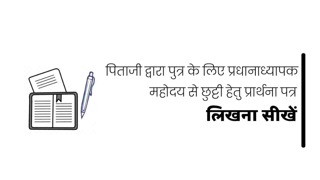 chutti ke liye application letter in hindi, leave application letter in hindi, leave patra