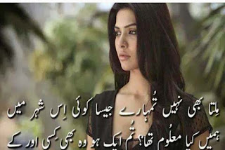Best 2 line Urdu Shayari For Lover
