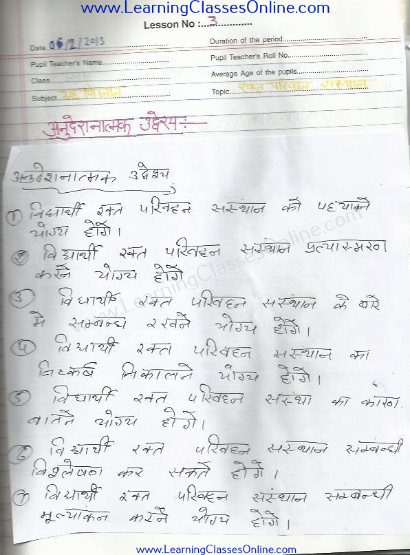 रक्त परिवहन संस्थान Lesson Plan Home Science in Hindi for Class 10