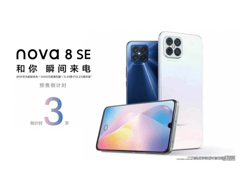 Huawei nova 8 SE with 64MP cam and 66W fast charging to launch this November 5!