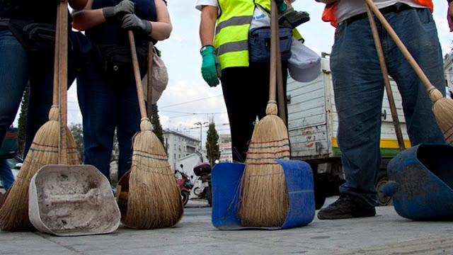 20 θέσεις εργασίας στην Υπηρεσία Καθαριότητας του Δήμου Ερμιονίδας