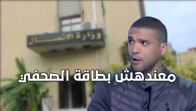 وزارة الإتصال توضح بخصوص خالد درارني