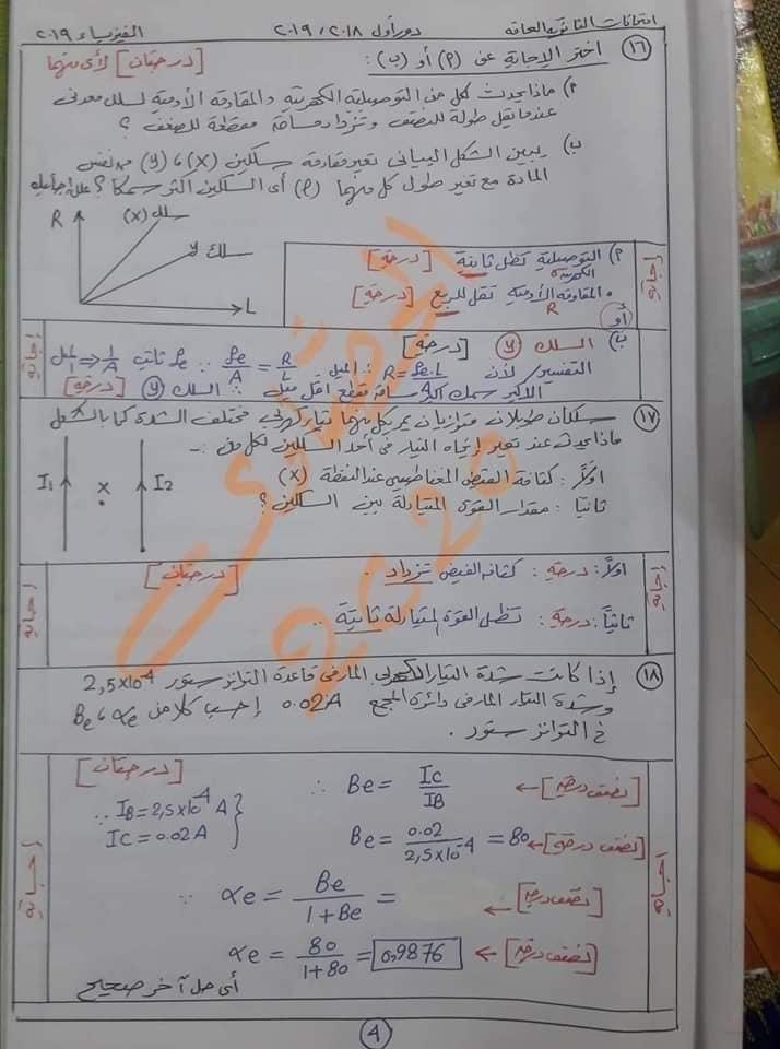 ملخص تعريفات الفيزياء للثانوية العامة 4