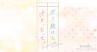 Yume Fanfare Lyrics (Hashiri Tsuzukete Yokattatte. Opening) - LIP×LIP