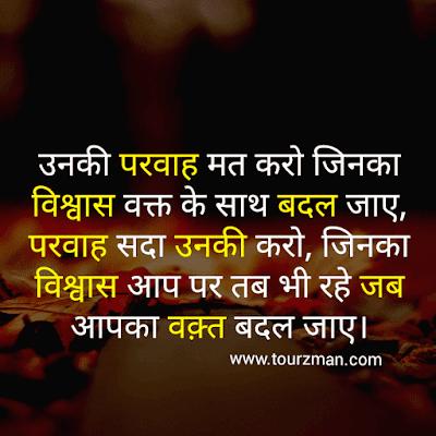 suvichar in hindi quotes