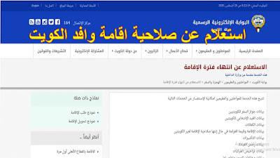استعلام عن صلاحية الإقامة برقم الإقامة الكويت