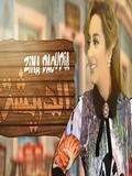 Zina Daoudia 2018 Diricha