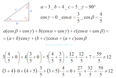 Неверные измерения. Прямоугольный треугольник и теорема косинусов. Математика для блондинок.