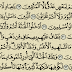 شرح وتفسير سورة الزخرف surah Az-Zukhruf (من الآية 67 إلى الآية 89 )