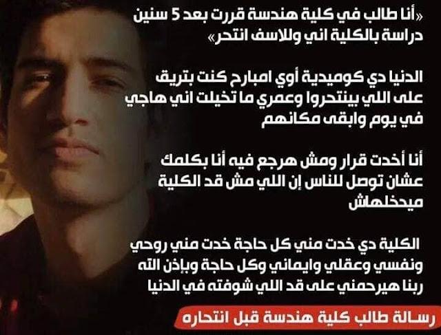 شاهد السرالة التي تركها المهندس المصري قبل انتحاره لدكتوره الجامعي !