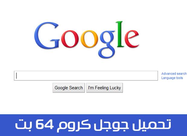 تحميل برنامج جوجل كروم (64 بت) Google Chrome 64-bit