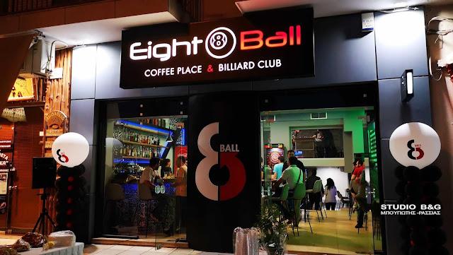 Νέο κατάστημα Billiard Club 8Ball στο Ναύπλιο (βίντεο)