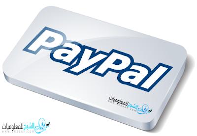 أنشئ حسابك فى PayPal دون الحاجة إلى بطاقات مصرفية