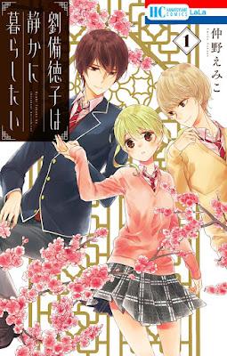 [Manga] 劉備徳子は静かに暮らしたい 第01巻 [Ryuubi Tokuko shizuka ni kurashitai Vol 01] Raw Download