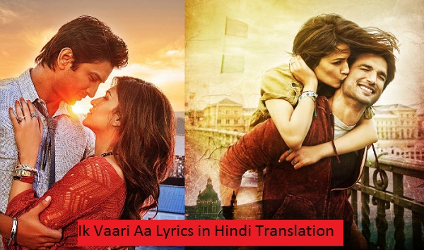 Ik Vaari Aa Lyrics in Hindi