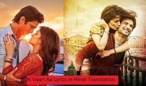 Ik Vaari Aa Lyrics Translation Meaning in Hindi - इक वारी आ बोल | Raabta | Sushant Singh Rajput - Arijit Singh