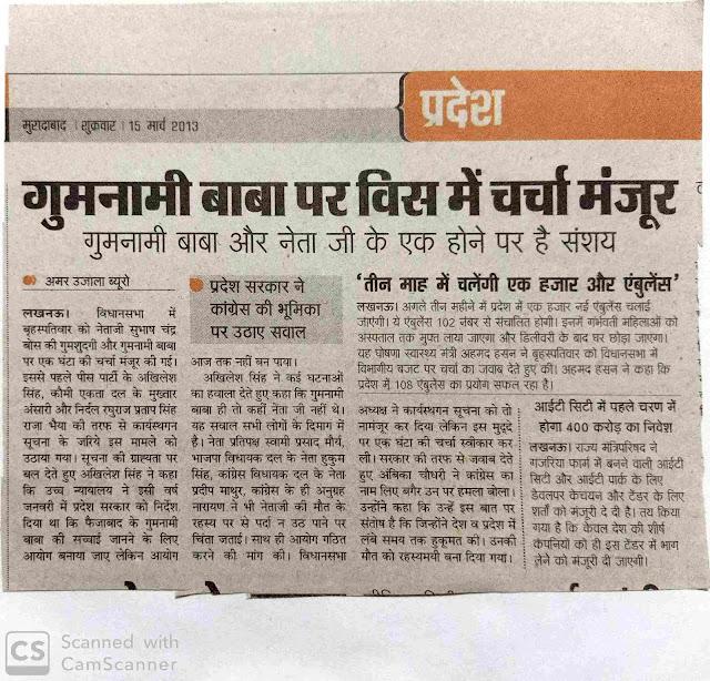 गुमनामी बाबा पर विधानसभा में चर्चा मंजूर Gumnaami Baba par UP Vidhansabha mein charcha manjoor