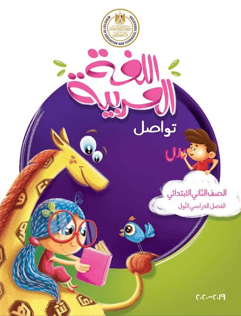 كتاب منهج تواصل فى اللغة العربية الجديد تانية ابتدائى ترم اول 2020