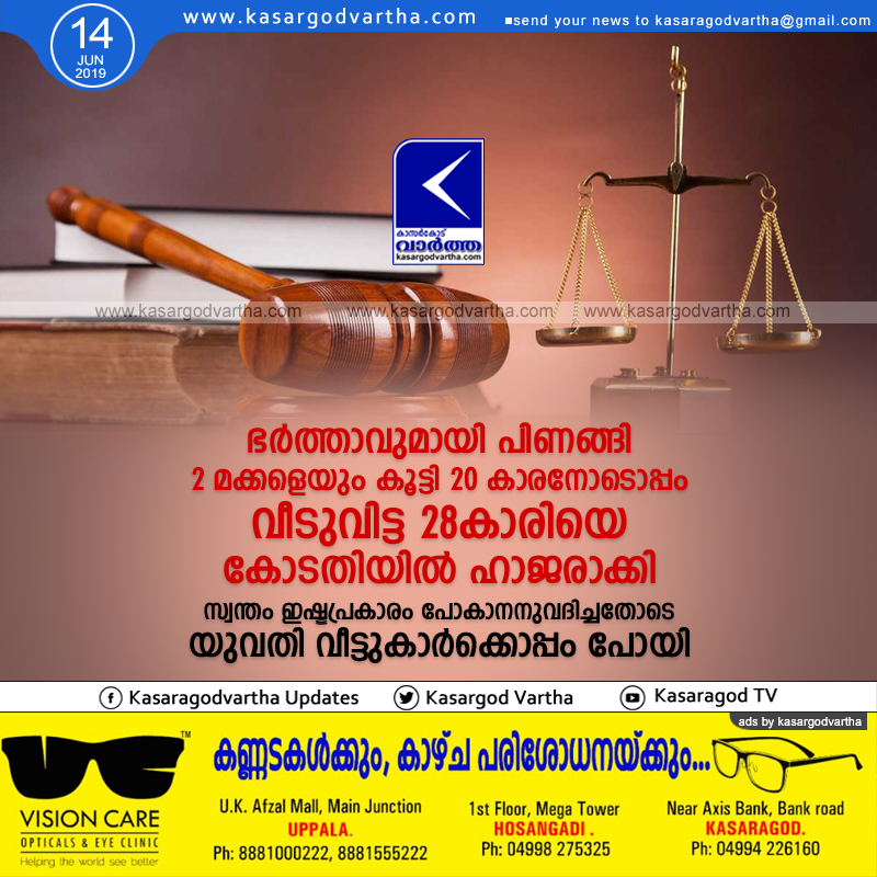 kasaragod, news, Kerala, Women, Police, case, complaint, Eloped women and 20 year old boy, Produced before court