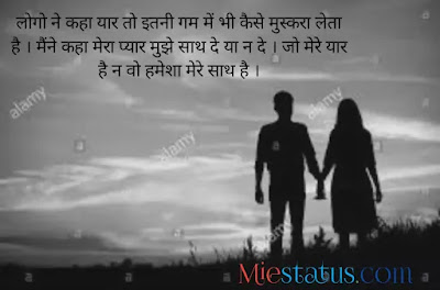 shayari for friendship