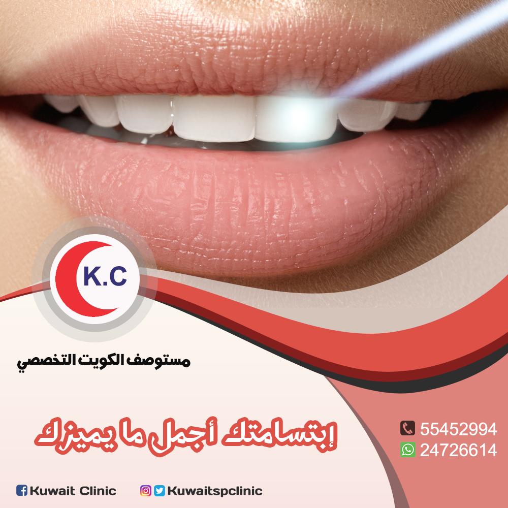 كيك خامسا تعريف افضل عيادة تنظيف اسنان Comertinsaat Com