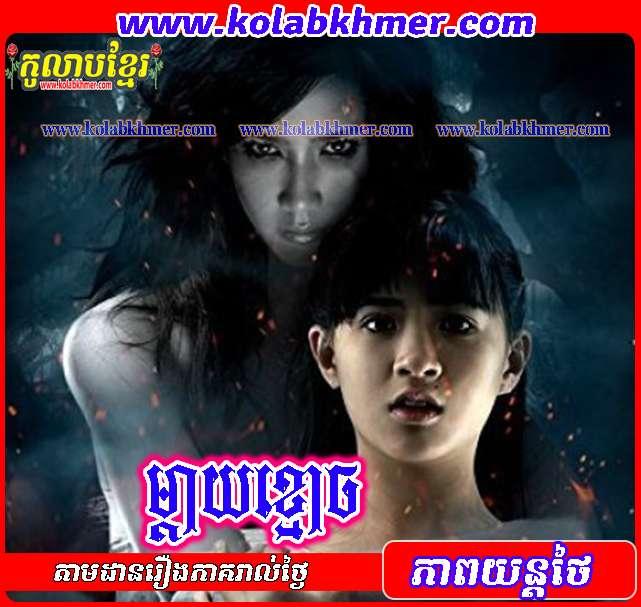 Mday Kmouch Movie Speak Khmer