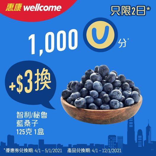 惠康: yuu積分 + $3換智利/秘魯藍桑子 至1月5日