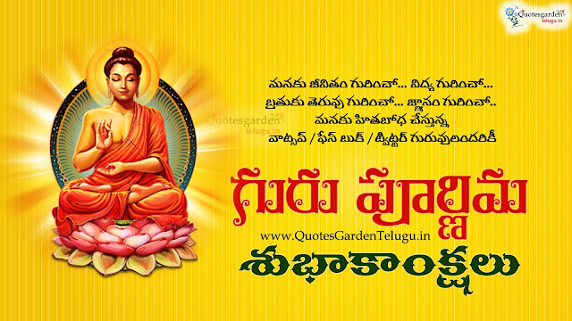 Latest Gurupurnima 2020 telugu Greetings wishes images