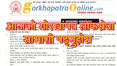 Gorkhapatra Loksewa, Gorkhapatra