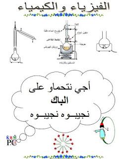 دروس مادة الفيزياء والكيمياء مختصرة للسنة الثانية بكالوريا - مسلك العلوم الفيزيائية-