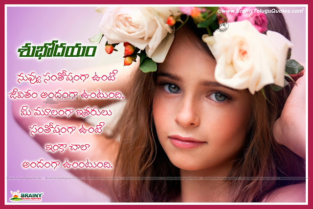 Good Morning Quotes in Telugu, Subhodayam messages quotes in Telugu, Good morning messages in Telugu, Good morning best wallpapers in Telugu, Inspirational Good morning Quotes with hd wallpapers in Telugu, Telugu Subhodayam Messages,Latest Telugu Good Morning Quotes with Happy Girl Hd wallpapers,Lovely Fresh Telugu Good Morning Quotations Images Messages greetings with cute girl hd wallpaper