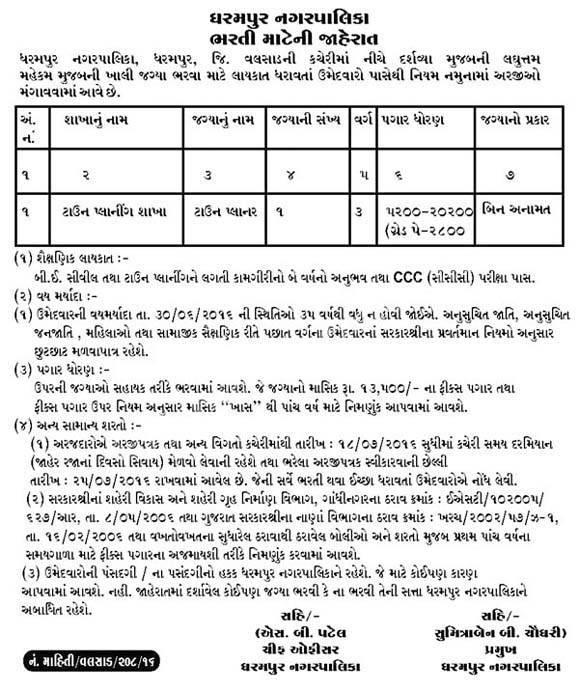 Dharampur Nagarpalika Town Planner Recruitment 2016
