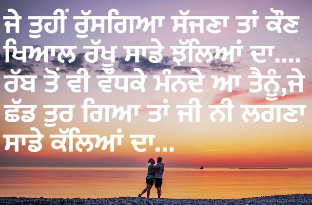 love shayari punjabi images